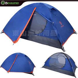 ~Beaume~超輕量穿式兩人雙層帳篷 戶外帳棚 防蚊露營帳 雙人登山杖 高山野營帳 ~滿