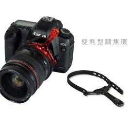 EGE 一番購~便利型 DSLR追焦環 對焦環 調焦環 追焦器~黑色~