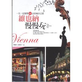書舍IN NET: 書籍~維也納慢慢玩~雲國際出版 ISBN: 9789862714065