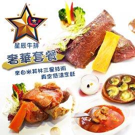 ►最佳厚度、鮮嫩汁飽的好牛排台北星辰牛排.米其林級單人套餐 平假日餐券550元
