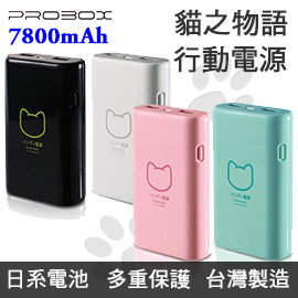 ~ 橋~PROBOX 貓之物語 行動電源 7800mAh 2.4A輸出 日系三洋電池 手機