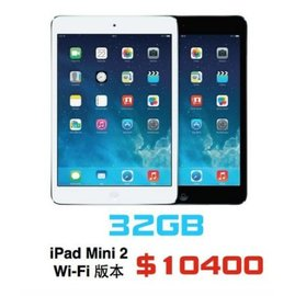 ~ 需 ~Apple iPad mini 2 wifi版本 32GB  貨 一年