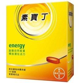 ^~^~ 價^~^~拜耳素寶丁綜合維生素膜衣錠120錠 素食者 的綜合維他命 富含維他命A