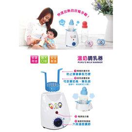 PUKU藍色企鵝 溫奶調乳器P10904