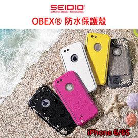 SEIDIO OBEX iPhone 6/6s  防水殼 防水保護殼