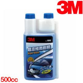 3M 1016 超濃縮雨刷精500CC 除霧、除塵、光亮.清澈、去油漬、無水痕 汽車玻璃清