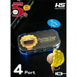 aibo~奶油獅~高速 USB 2.0 4PORT HUB 集線器^~支援熱插拔,隨插即用