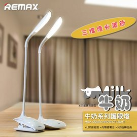 Remax 牛奶系列 護眼燈 檯燈 照明燈 LED燈 可夾式 充電式 免插頭 觸控燈 書桌