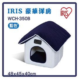 ~力奇~ IRIS 豪華洋房~藍色 ^(WCH~350B^)~685元^(N003B01^