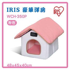 ~力奇~ IRIS 豪華洋房~粉色 ^(WCH~350P^)~685元^(N003B02^