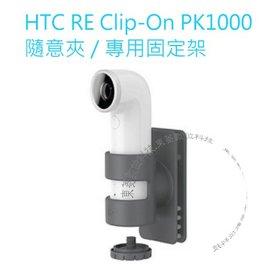 ^~ 台南  東菱 ^~ HTC RE 隨手拍 固定夾 Clip~On PK1000  隨