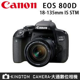 ^~大通 相機^~ Canon EOS 700D  18~135 mm STM KIT 套