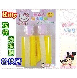 麗嬰兒童玩具館~Hello Kitty專櫃-台灣製.杯子奶瓶刷.清潔刷替換刷頭2入補充包