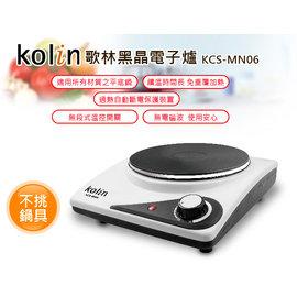 歌林1000W黑晶電子爐 KCS-MN06 =免運費=