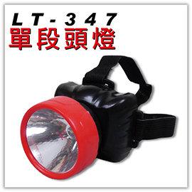 【Q禮品】A2311 單段簡便式頭燈/可調角度/緊急照明燈/巡守隊夜遊/保全/釣魚/手電筒