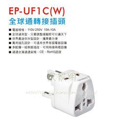 SAMPO聲寶 全球通用型 旅行萬用轉接頭 EP-UF1C 萬用插孔設計,可適用世界各國電器設備