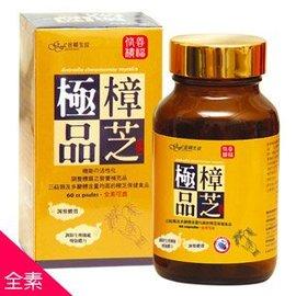 极品樟芝60粒 高浓度牛樟芝菌丝体 高单位三萜类 高单位多醣体
