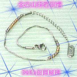金元山珠寶銀樓~316L白鋼手鍊~ 穩定完全不腐蝕、不過敏、不氧化、不變色、不退色、不過敏