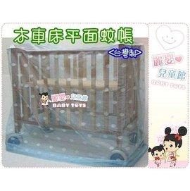 麗嬰兒童玩具館~嬰兒大床專用-台製折合車床專用平面蚊帳.-台灣製(60*120)