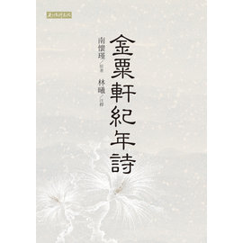 白象文化生活館 - 金粟軒紀年詩