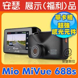 MIO MiVue 508【福利機A 送 三孔】140度 WDR 行車記錄器 另 588 R30 638 658 RM01 538 688D