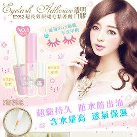 睫老闆美妝 D32~EX52假睫毛黏著劑^(白膠^)^(6ml^)~美麗販售機~