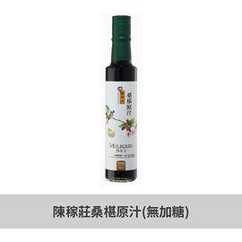 ~陳稼莊~自然農法桑椹原汁^(無加糖^)^(250ml^)^~無糖更天然, 吳寶春