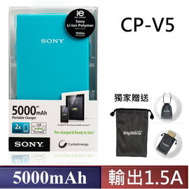 ~加贈收納袋~一日特販~索尼 SONY CP~V5 5000mAh 1.5A 薄型行動電源