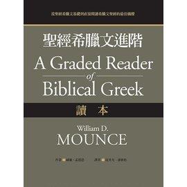 聖經希臘文進階:讀本 A Graded Reader of Biblical Greek
