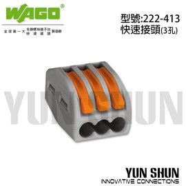 德國 WAGO 接頭 端子台 連接器 電纜電線 接頭端子 速接端子 222~413^(盒^