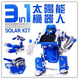 【Q禮品】B2302 3合1太陽能機器人/DIY益智玩具/環保節能又省電/結合手創與休閒/親子遊戲