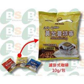 品皇濾掛式咖啡~黃金曼特寧^(10g 包X10包 盒^)