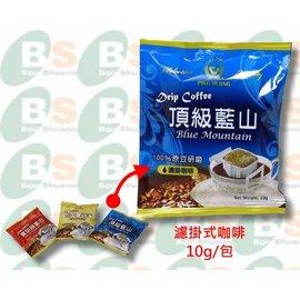 品皇濾掛式咖啡~ 藍山^(10g 包X10包 盒^)