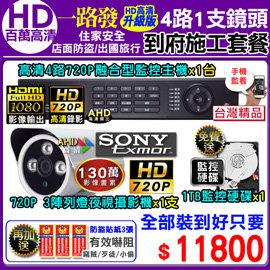 監視器 AHD4路主機 DVR 720P 監控主機 1支 3陣列HD720P夜視防水攝影機