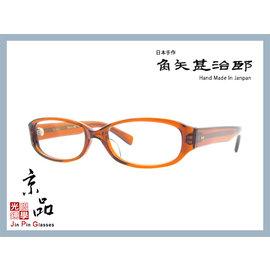 ~角矢甚治郎~其拾貳 c02 啤酒茶  眼鏡 賽璐珞 JPG 京品眼鏡