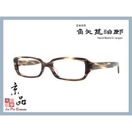 ~角矢甚治郎~其拾參 c03 茶沙沙  眼鏡 賽璐珞 JPG 京品眼鏡