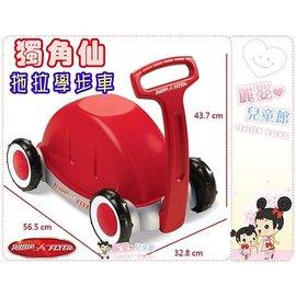 麗嬰兒童玩具館~美國RadioFlyer-獨角仙推拉滑步車.推行助步車.腳行車.