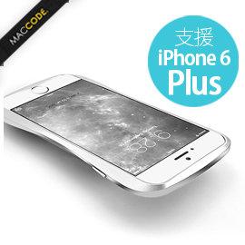 DRACOdesign DRACO6 iPhone 6S Plus / 6 Plus(5.5吋)專用 航太 鋁合金 邊框 保護殼