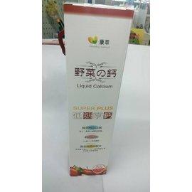 康萃 野菜 #12398 鈣 750ml 瓶 低糖享鈣 黃金液體鈣~ 4瓶入 組