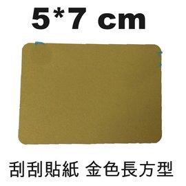 5Cgo ~ ~金色長方型 5^~7cm 刮刮膜貼紙 36枚 婚禮小物 喜帖 卡片 情人節