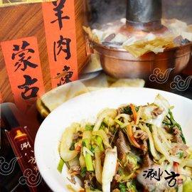 【台北】涮八方紫銅鍋 - 蒙古烤肉 + 酸菜白肉鍋 - 四人吃到飽
