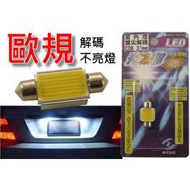 光太郎 COB高輝度 歐規解碼 雙尖燈泡 39mm 41mm 牌照燈 BENZ BMW 福