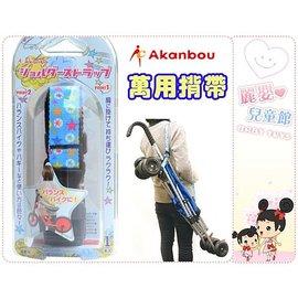 麗嬰兒童玩具館~日本育兒專櫃Akanbou萬用揹帶-星星傘車揹帶.耐重三輪車揹帶-日本製