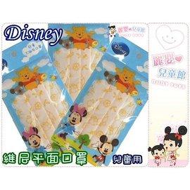 麗嬰兒童玩具館~迪士尼Disney小熊維尼款兒童用不織布口罩-平面口罩單包3入裝-台灣製