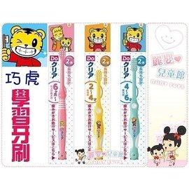 麗嬰兒童玩具館~ 日本進口-Sunstar-巧虎兒童牙刷(三階段可選擇).小寶貝最愛教學卡通