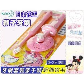 麗嬰兒童玩具館~日本原裝進口花王kao兒童寶寶0-2歲訓練牙刷套裝超細軟毛-親子套裝