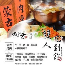 【台北】涮八方紫銅鍋 - 蒙古烤肉 + 酸菜白肉鍋 - 雙人吃到飽