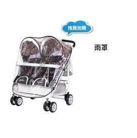 【紫貝殼】『GH03』美國 Zooper 雙人嬰兒推車 專屬雨罩