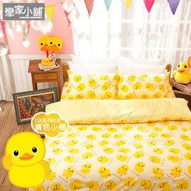 ~戀家小舖~超保暖搖粒絨~雙人床包兩用毯四件組~黃色小鴨 W07~AAW215