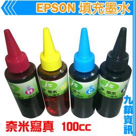 九鎮資訊 EPSON T6731 T6732 T6733 T6734 T6735 T673